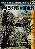 ドイツ対戦車自走砲 (WAR MACHINE REPORT No.72)