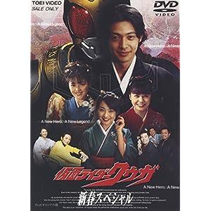 """仮面ライダークウガ 新春スペシャル [DVD]"""""""