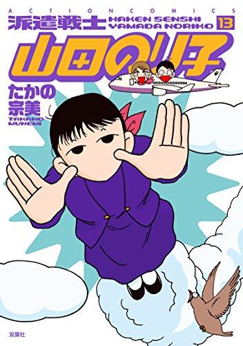 派遣戦士山田のり子(13) (アクションコミックス)