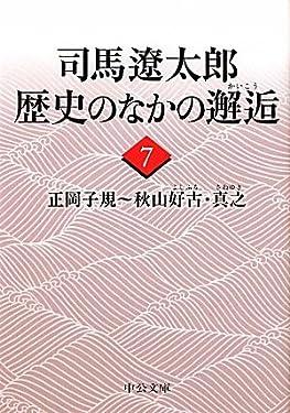 Encounter 7 among Ryotaro Shiba history - Masaoka Shiki ~ Koko-en-Masayuki Akiyama (Chuko Bunko) (2011) ISBN: 4122054559 [Japanese Import]