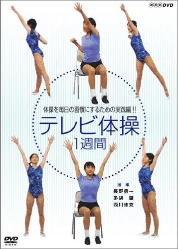 NHKテレビ体操 1週間 [DVD]