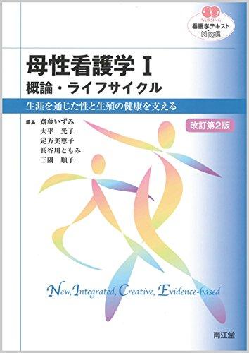 母性看護学I 概論・ライフサイクル(改訂第2版): 生涯を通じた性と生殖の健康を支える (看護学テキストNiCE)の詳細を見る