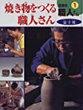 日本の職人さん 1 焼き物をつくる職人さん