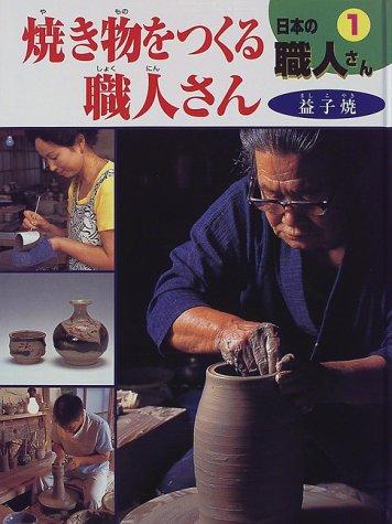 日本の職人さん 1 焼き物をつくる職人さんの詳細を見る