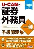 2016年版 U-CANの証券外務員一種 予想問題集 (ユーキャンの資格試験シリーズ)