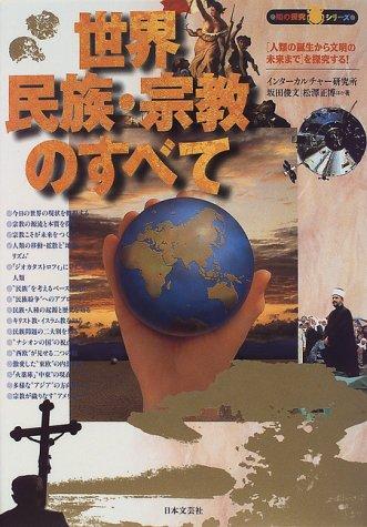 世界 民族・宗教のすべて―「人類の誕生から文明の未来まで」を探究する! (知の探究シリーズ)の詳細を見る