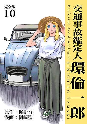 交通事故鑑定人 環倫一郎【完全版】(10) (Jコミックテラス×ナンバーナイン)