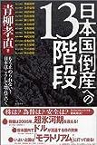 日本国倒産への13階段―もう止められない!日本はこうして壊れていく