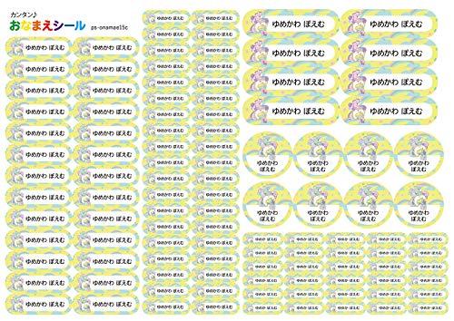 お名前シール 耐水 5種類 110枚 防水 ネームシール シールラベル 保育園 幼稚園 小学校 入園準備 入学準備 ユニコーン ゆめかわ イエロー