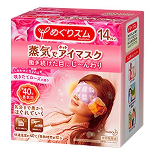 【まとめ買い】めぐりズム 蒸気でホットアイマスク 無香料 14枚入 ×2セット