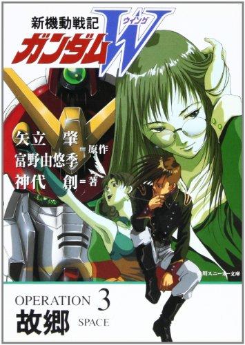 新機動戦記ガンダムW(ウイング)〈OPERATION 3〉故郷 (角川スニーカー文庫)