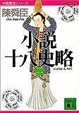 小説十八史略(二) (講談社文庫)