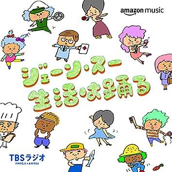 ジェーン・スー 生活は踊る (TBSラジオ)
