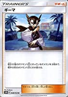 ポケモンカードゲーム SM10a ジージーエンド ギーマ U | ポケカ 強化拡張パック サポート トレーナーズカード
