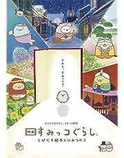 【通常版】映画 すみっコぐらし とびだす絵本とひみつのコ DVD