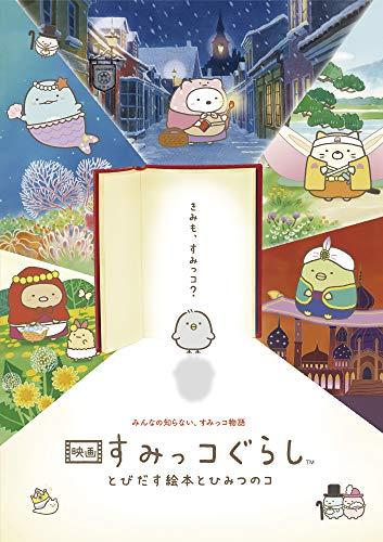 【通常版】映画 すみっコぐらし とびだす絵本とひみつのコ Blu-ray