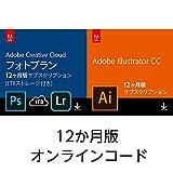 写真やイラスト加工のPhotoshopと写真の管理・共有に便利なLightroom、さらにイラストやレイアウトの制作・テキスト編集のIllustratorがまとめて利用できるセット商品 写真データからロゴ・イラストの制作まで多岐にわたってクリエイティブ制作を行う方におすすめ 【Adobe Creative Cloud(CC)とは】アドビが提供する定額制商品・サービスのこと 【CCポイント1】PCとモバイルのデータ共有ができ、外出先でも作業可能に 【CCポイント2】機能アップデートが無料。新機能を...