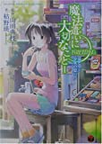 魔法遣いに大切なこと〈1〉夏と空と少女の思い出 (富士見ミステリー文庫)