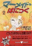 マーメイド・ぱにっく〈2〉 (講談社X文庫―ティーンズハート)