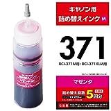 エレコム 詰替えインク/キヤノン/BCI-371対応/マゼンタ(5回分) THC-371M5 1個