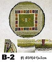 ギャッベ(ギャベ)ラウンド型・丸・プチ座布団・絨毯(じゅうたん)・ラグ・マット (B-2, gb-a005)