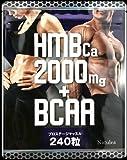 HMB 2000mg 30日分 国内製造 プロステージマッスル 240粒 1袋60000mg (3袋)
