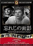 忘れじの面影 [DVD] FRT-114