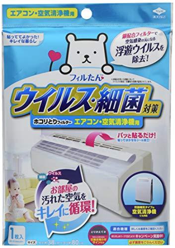 ウイルス対策ホコリとりフィルターエアコン・空気清浄機用