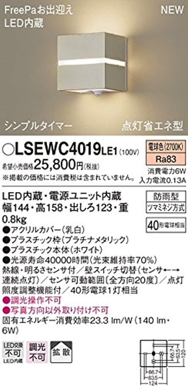 ハリケーン移動ショートカットパナソニック 壁直付型 LED(電球色) ポーチライト LSEWC4019LE1 40形電球1灯器具相当?防雨型?FreePaお出迎え?明るさセンサ付?点灯省エネ型