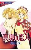 真夏の恋人(3) (フラワーコミックス)