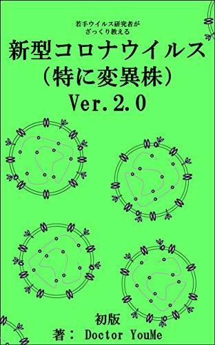 若手ウイルス研究者がざっくり教える新型コロナウイルス(特に変異株)Ver.2.0