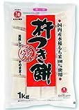城北麺工 杵つき餅 国内産水稲もち米100% シングルパック 1000g