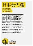 日本永代蔵 (岩波文庫 黄 204-5)