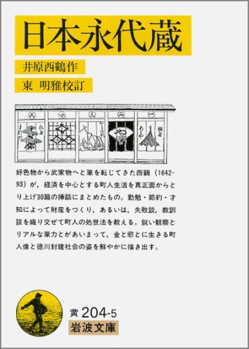 日本永代蔵 (岩波文庫 黄 204-5)の詳細を見る