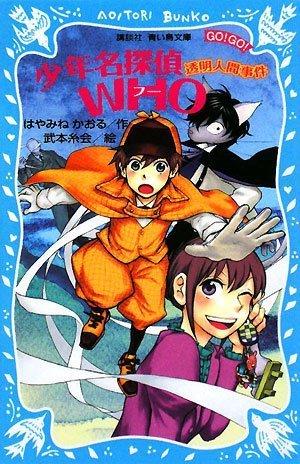 少年名探偵WHO-透明人間事件- (講談社青い鳥文庫)