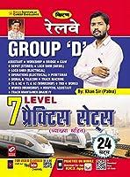 Kiran Railway Group D 7 Level Practice Sets(Hindi Medium)(3314)