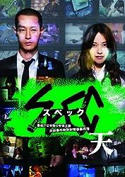 【動画】劇場版 SPEC 天