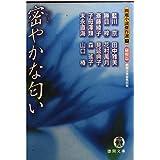 密やかな匂い―問題小説傑作選〈7〉秘悦篇 (徳間文庫)