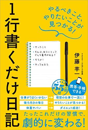 1行書くだけ日記 やるべきこと、やりたいことが見つかる!