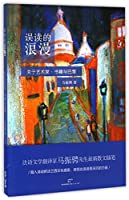 The Romance of Misreading: About Artists, Books and Paris (Chinese Edition)