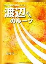 渡辺さんのルーツ[金表紙] (「名字の歴史」探索シリーズ)