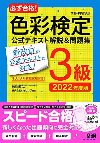 必ず合格! 色彩検定3級 公式テキスト解説&問題集 2022年度版〈最新改訂の公式テキストに完全対応! 〉