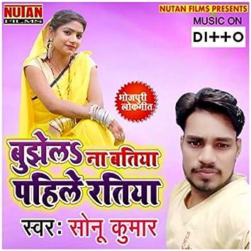 Bujhela Na Batiya Pahiye Ratiya