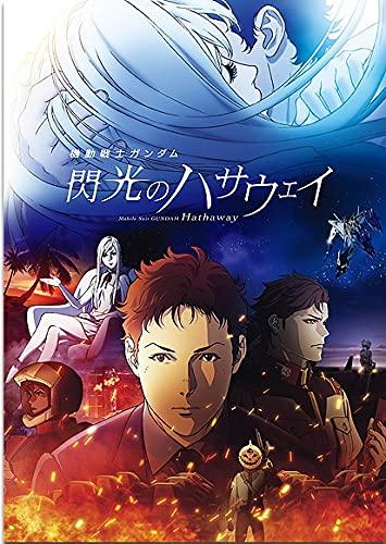 【映画パンフレット】 機動戦士ガンダム 閃光のハサウェイ 劇場用プログラム 通常版