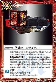 バトルスピリッツ CB17-072 聖剣ソードライバー (R レア) コラボブースター 仮面ライダー響鳴する剣