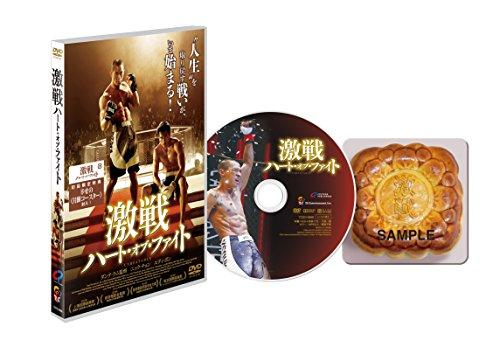 激戦 ハート・オブ・ファイト【DVD】