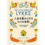 リュッケ 人生を豊かにする「6つの宝物」―――THE LITTLE BOOK OF LYKKE (三笠書房 電子書籍)