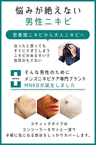 [医薬部外品]ニキビコンシーラーCCクリーム【ニキビを隠すCCクリーム】MNKB(メンズニキビケア)薬用コンシーラー「顔に塗りやすいスティック型」「にきび跡を隠しくましみカバーまで」カラーコントロール4g