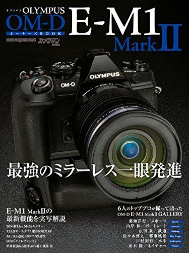 OLYMPUS OM-D E-M1 Mark II オーナーズBOOK (Motor Magazine Mook)