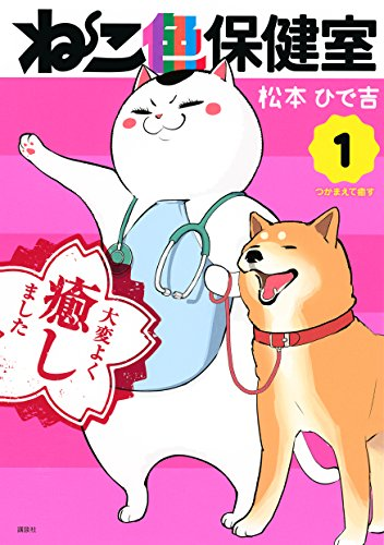 ねこ色保健室(1) (なかよしコミックス)